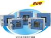 DHG-9203A9003系列鼓风干燥箱