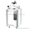 LDZX-30KBS上海申安手轮式灭菌器 LDZX-30KBS立式压力蒸汽灭菌器 30立升不锈钢压力蒸汽灭菌器