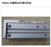 MXH6-60原装SMC滑台汽缸MXH6-60原装SMC滑台汽缸