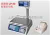JCP供应大连电子打印秤,45公斤计数型打印称