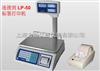 JCP供应电子打印秤,电子计数型打印称,30公斤电子计数打印称