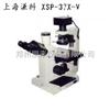 37X-V倒置生物显微镜