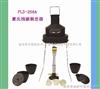 残碳测定器(康氏法)
