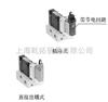 SMC电磁阀,SMC电磁阀型号,SMC电磁阀信息
