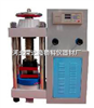 DYE-2000型數顯式混凝土壓力試驗機[廠家價格]
