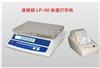QHC-3 3kg/0.1g电子计数秤,打印电子计数秤