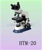 相差显微镜HTM-20C|精子显微镜|细胞显微镜|倒置相称显微镜-绘统光学