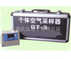 QT-3个体空气采样器