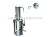 上海断水自控不锈钢蒸馏水器 DZ-20L 断水蒸馏水器 20L/小时