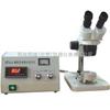 SMG-RD显微熔点测定仪