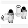 -SMC双向速度控制阀/耐腐蚀坏境用,CXSM20-25