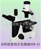 倒置相称显微镜HTM-51C§上海相称显微镜-绘统光学