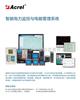 電能管理系統上海愛博斯迪科化學的應用