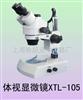 体视显微镜XTL-105C|立体显微镜|视频显微镜-绘统光学