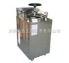 博讯高压蒸汽灭菌器YXQ-LS-75G