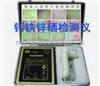 PF58-03微量元素檢測儀