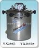 三申高压蒸汽灭菌器YX280B