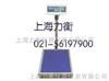 TCS-A电子计价台秤供应商,上海哪里有卖计价台秤的?