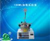 100ML加氢反应釜