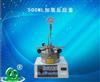 500ML加氢反应釜