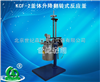 KCF-2釜体升降翻转式反应釜