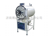 WS-400YDAWS-400YDA卧式高压蒸汽灭菌器/卧式灭菌器