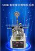 500ML实验室不锈钢反应器