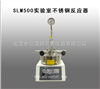 SLM500实验室不锈钢反应器