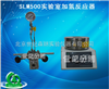 SLM500实验室加氢反应器