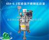 GSA-0.2实验室不锈钢反应釜