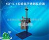 KCF-0.1实验室不锈钢反应器