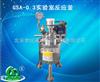 GSA-0.3实验室反应釜