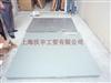 SCS1吨电子地磅秤,电子小磅秤