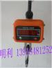 舒兰电子吊秤-XY-舒兰卖吊秤厂家,舒兰卖吊钩磅价格+地址+电话