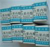 总银杏酸(C13:0,C15:1,C17:1)