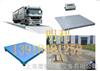 100吨150吨地磅样本图(建德,杭州)电子地磅厂家
