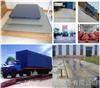 100吨150吨地磅样本图(东阳,永康)电子地磅厂家