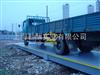 SCS过货车电子秤/80吨称水泥秤