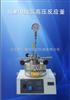 SLM10加氢高压反应釜
